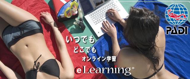 ダイビングライセンス取得_オンライン学習(学科講習)